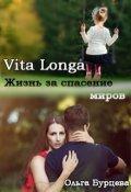 """Обложка книги """"Vita Longa. Жизнь за спасение миров"""""""