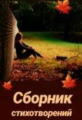 """Обложка книги """"Сборник стихотворений """""""