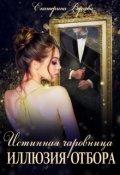 """Обложка книги """"Иллюзия отбора"""""""