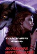 """Обложка книги """"Ясолелори-Миртана- Арья"""""""