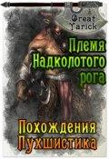 "Обложка книги ""Племя Надколотого рога"""