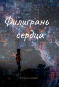 """Обложка книги """"Филигрань сердца"""""""