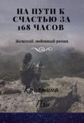 """Обложка книги """"На пути к счастью за 168 часов"""""""