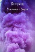 """Обложка книги """"Сказание о Верте"""""""