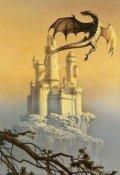 """Обложка книги """"Драконы"""""""
