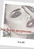 """Обложка книги """"Она была актрисою..."""""""