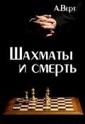 """Обложка книги """"Шахматы и смерть"""""""