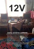 """Обложка книги """"12v Книга еще в работе"""""""