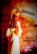 """Обложка книги """"Страсть демона"""""""