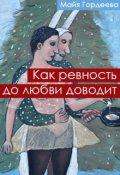 """Обложка книги """"Как ревность до любви доводит"""""""