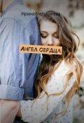 """Обложка книги """"Ангел сердца"""""""