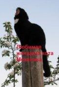 """Обложка книги """"Любимая женщина кота Механика"""""""