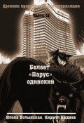 """Обложка книги """"Хроники-4. Белеет """"Парус"""" одинокий"""""""
