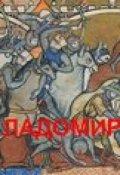 "Обложка книги ""Ладомир"""