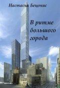"""Обложка книги """"В ритме большого города"""""""