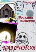 """Обложка книги """"Багринов"""""""