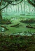 """Обложка книги """"мои первые три тысячи лет. болота"""""""
