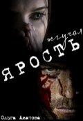 """Обложка книги """"Жгучая ярость"""""""