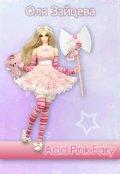 """Обложка книги """"Acid Pink Fairy"""""""