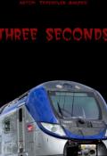 "Обложка книги ""Три секунды"""
