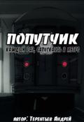 """Обложка книги """"Попутчик"""""""