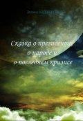 "Обложка книги ""Сказка о президенте, о народе и о последнем кризисе"""
