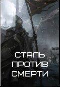 """Обложка книги """"Сталь против Смерти"""""""
