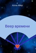 """Обложка книги """"Веер времени"""""""