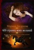 "Обложка книги ""400 страниц моих желаний"""