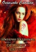 """Обложка книги """"Ир1: Огненное сердце"""""""