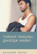 """Обложка книги """"Тайная любовь: Джордж Майкл"""""""