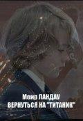 """Обложка книги """"Вернуться на """"Титаник"""""""""""