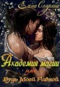 """Обложка книги """"Академия Магии или Будь Моей Равной"""""""