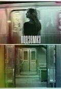 """Обложка книги """"Подземка"""""""