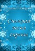 """Обложка книги """"Снежная песня сирены"""""""
