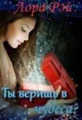 """Обложка книги """"Ты веришь в чудеса?"""""""
