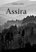 """Обложка книги """"Ассира"""""""