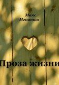 "Обложка книги ""Проза жизни"""