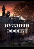 """Обложка книги """"Нужный эффект"""""""