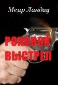 """Обложка книги """"Роковой выстрел"""""""