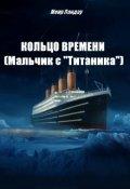 """Обложка книги """"Кольцо времени (мальчик с """"Титаника"""")"""""""