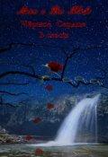 "Обложка книги ""Чёрное сердце книга 3"""