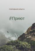 "Обложка книги ""#приют"""