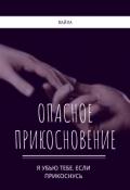 """Обложка книги """"Опасное прикосновение"""""""