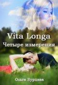 """Обложка книги """"Vita Longa. Четыре измерения"""""""