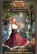 """Обложка книги """"Как довести прекрасного принца"""""""