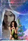 """Обложка книги """"Новогодний подарок из другого мира."""""""