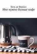 """Обложка книги """"Мне нужно больше кофе"""""""
