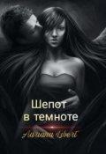 """Обложка книги """"Шепот в темноте"""""""