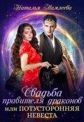 """Обложка книги """"Свадьба правителя драконов, или Потусторонняя невеста"""""""